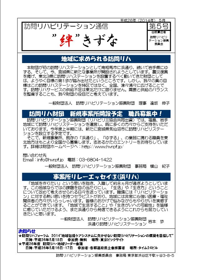 "-8D4C95F18E8F91E6358D86288DC58F49292E786C73- - 広報誌""絆""第5号.pdf"