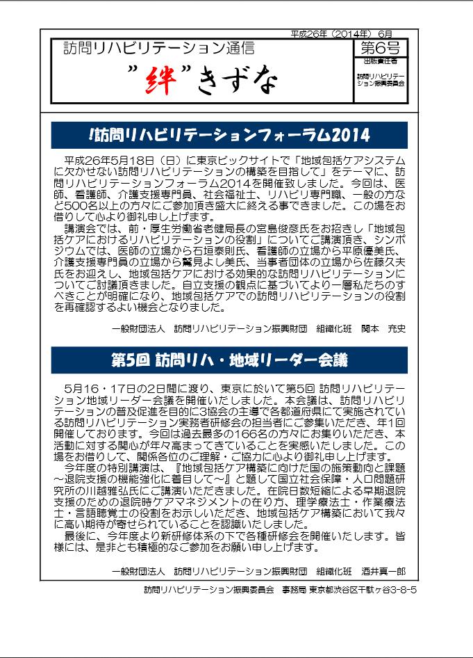 広報誌第6号.pdf