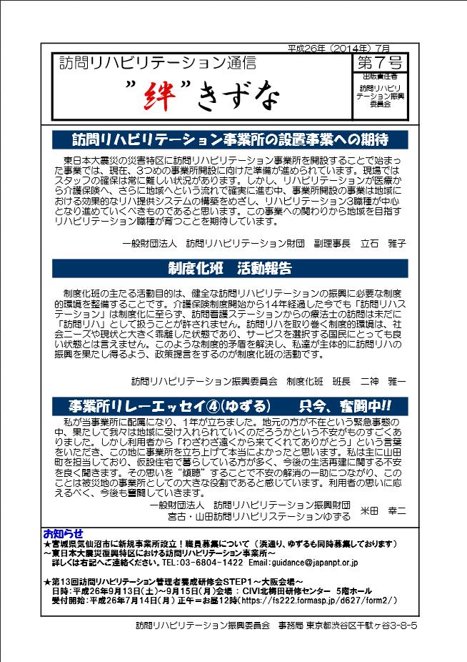 広報誌第7号.pdf