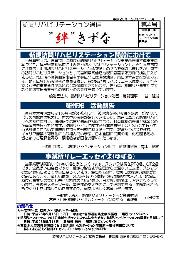 "-8D4C95F18E8F91E6348D86288DC58F498741292E786C73- - 広報誌""絆""第4号.pdf"