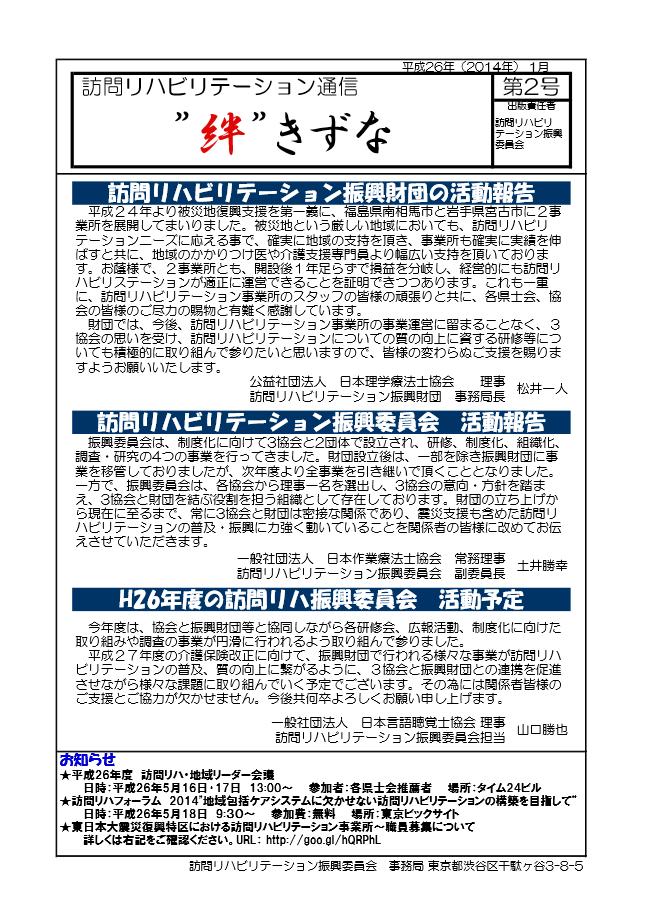 """広報誌""""絆"""" 第2号.pdf"""